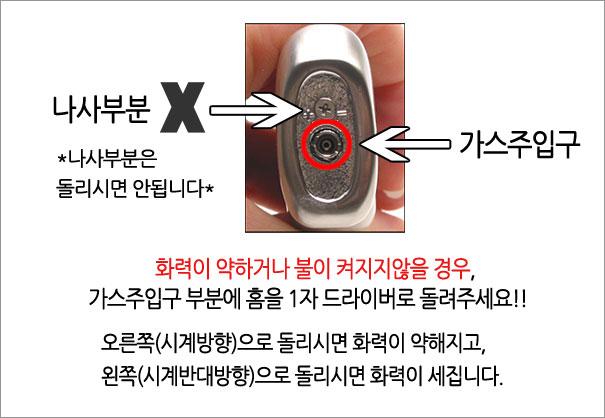 우리뜸 뜸라이터 제품 가스충전 사용방법 안내