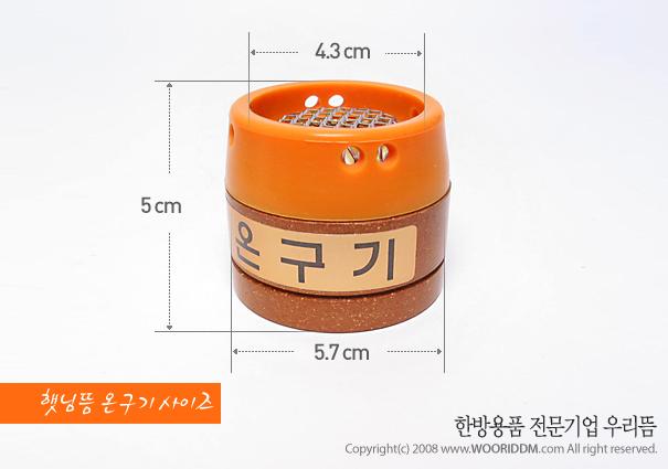 우리뜸 햇님온구기 제품 사용방법 안내